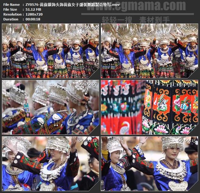 ZY0576-苗族银饰头饰苗族女子盛装舞蹈聚会特写 高清实拍视频素材