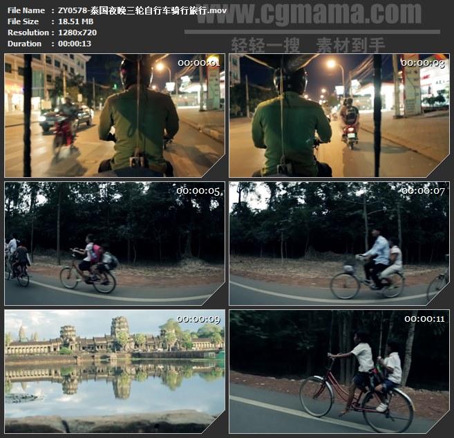 ZY0578-泰国夜晚三轮自行车骑行旅行 高清实拍视频素材