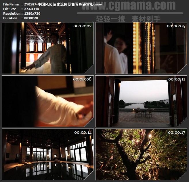 ZY0587-中国风传统建筑房屋布置陈设太极 高清实拍视频素材