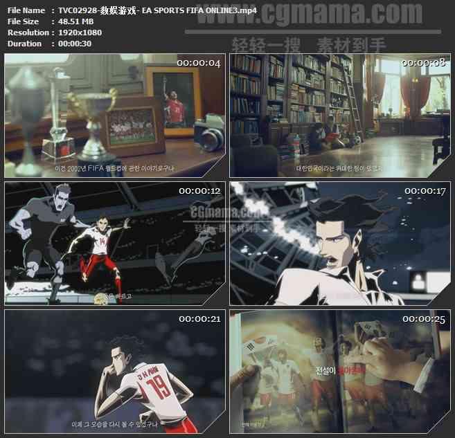 TVC02928-数娱游戏- EA SPORTS FIFA ONLINE3
