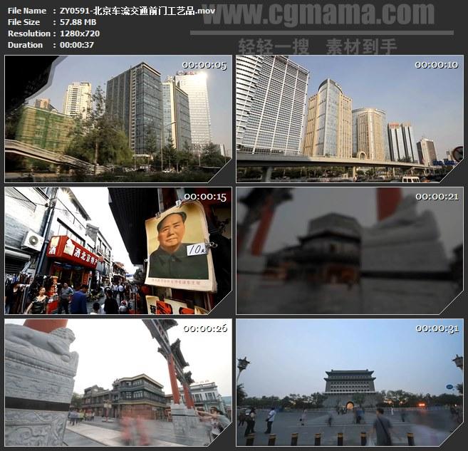 ZY0591-北京车流交通前门工艺品高清实拍视频素材