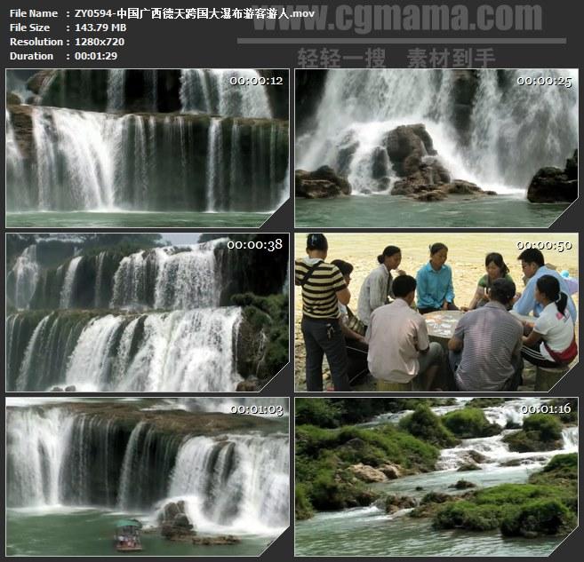 ZY0594-中国广西德天跨国大瀑布游客游人 高清实拍视频素材