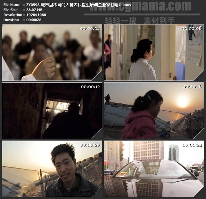 ZY0598-城市里不同的人群农民医生培训企业家打电话 高清实拍视频素材