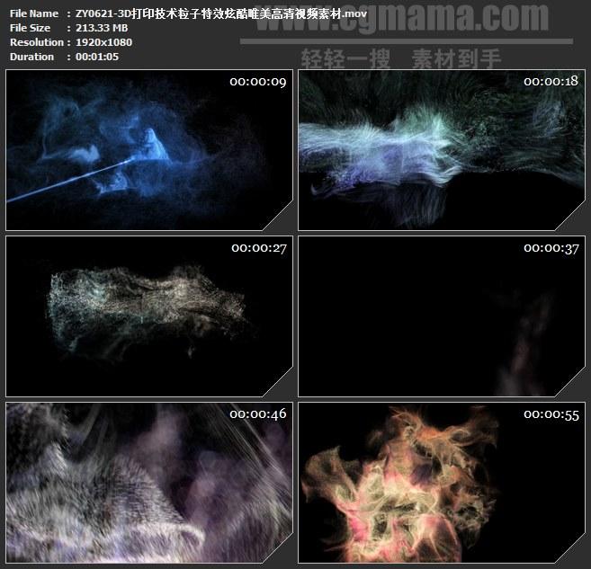 ZY0621-3D打印技术粒子特效炫酷唯美高清视频素材