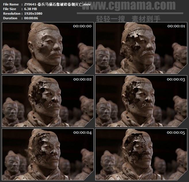 ZY0641-秦兵马俑石像破碎秦朝灭亡 高清实拍视频素材