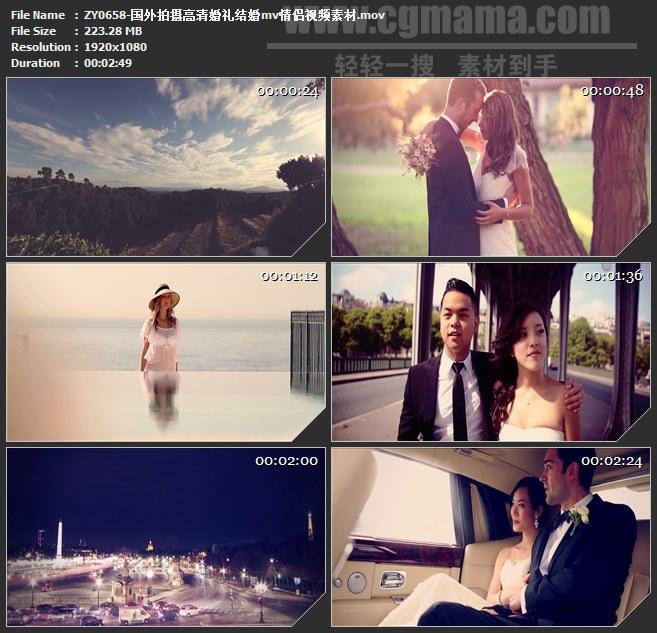 ZY0658-国外拍摄高清婚礼结婚mv情侣视频素材