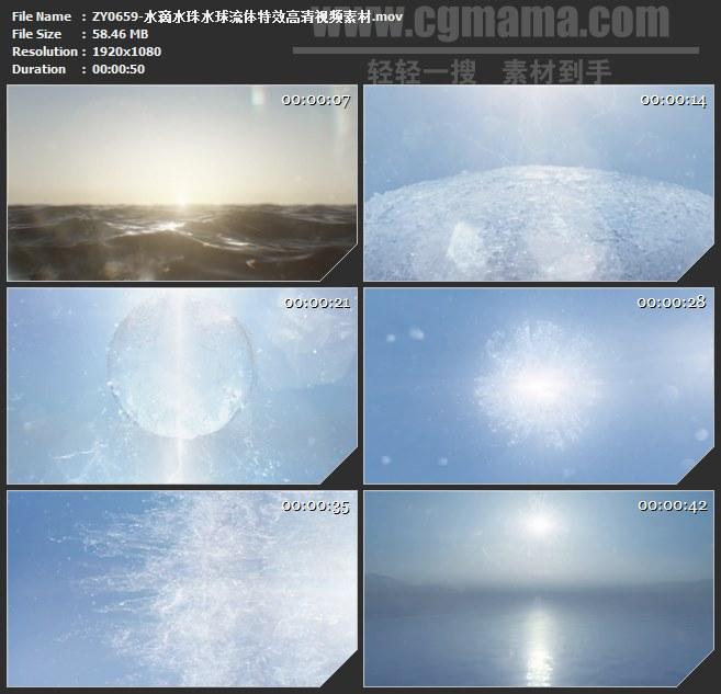 ZY0659-水滴水珠水球流体特效高清视频素材