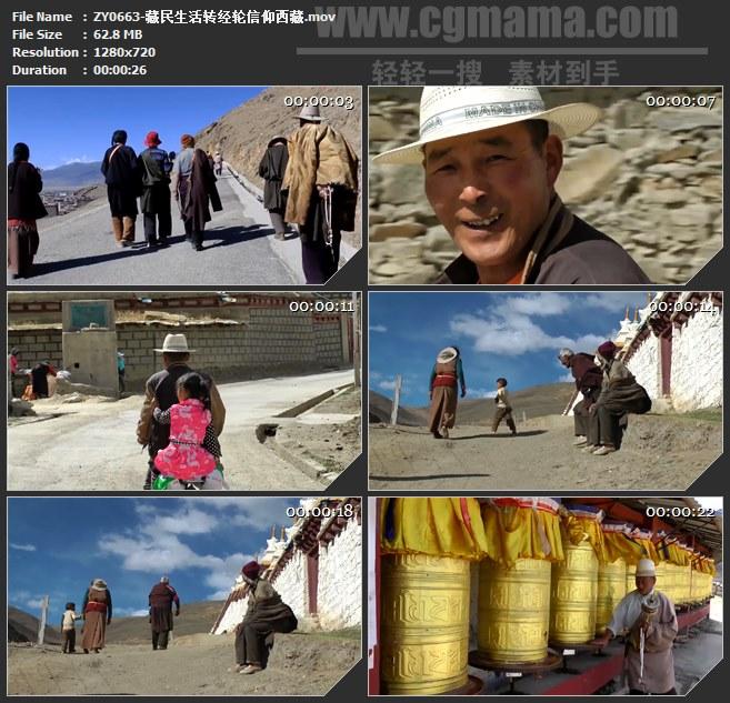 ZY0663-藏民生活转经轮信仰西藏 高清实拍视频素材