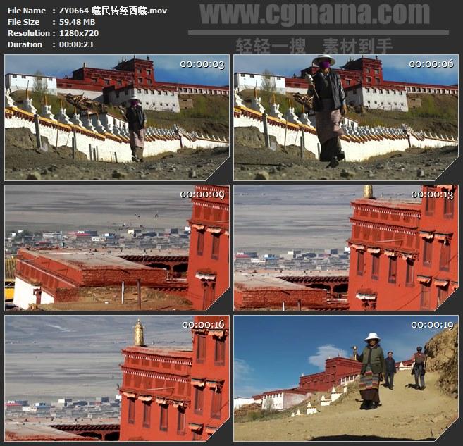 ZY0664-藏民转经西藏 高清实拍视频素材