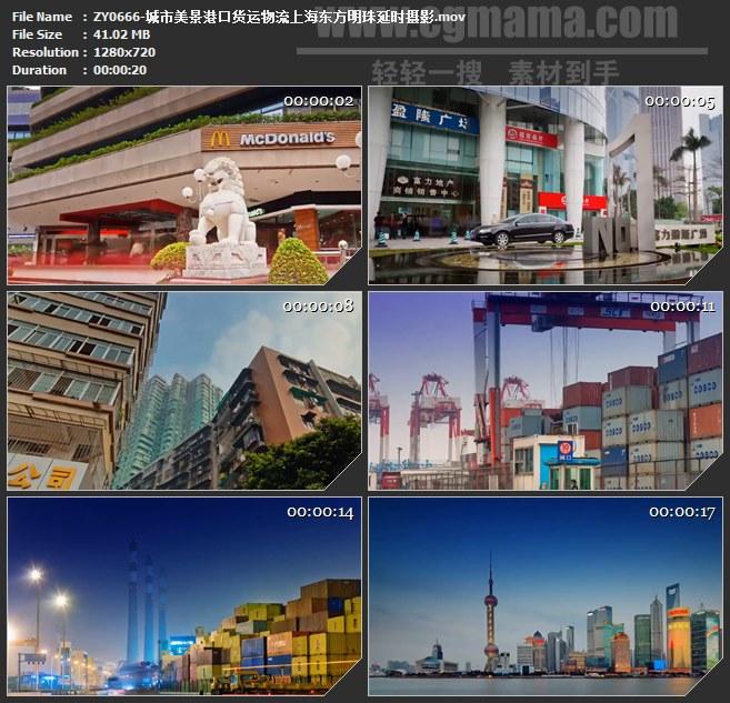 ZY0666-城市美景港口货运物流上海东方明珠延时摄影 高清实拍视频素材