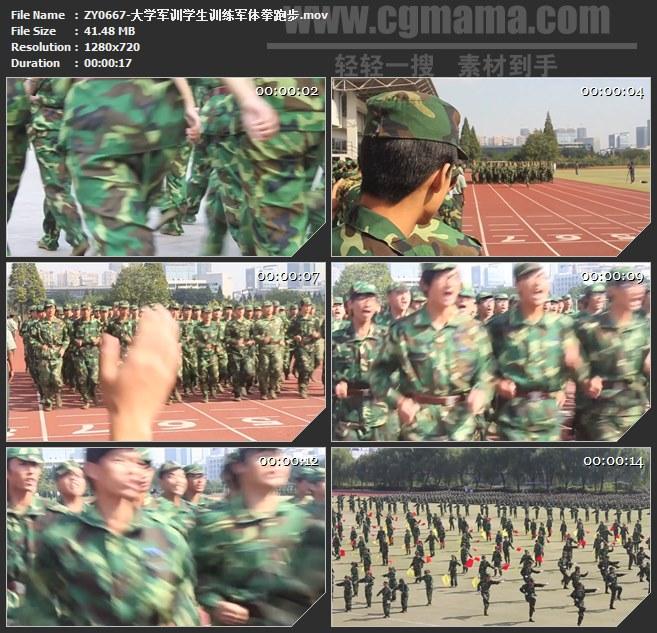 ZY0667-大学军训学生训练军体拳跑步 高清实拍视频素材