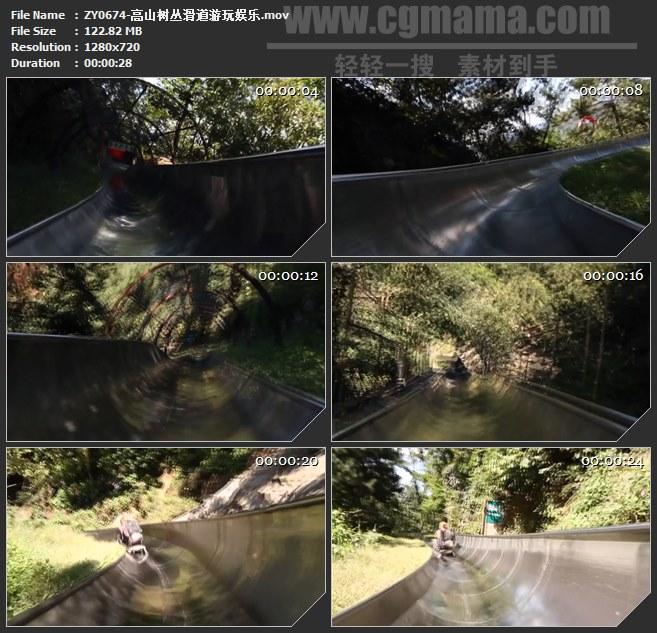 ZY0674-高山树丛滑道游玩娱乐 高清实拍视频素材