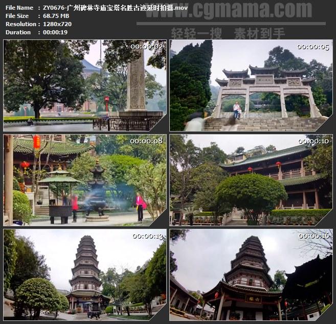 ZY0676-广州碑林寺庙宝塔名胜古迹延时拍摄 高清实拍视频素材