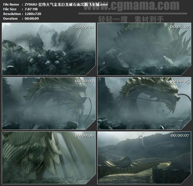 ZY0682-宏伟大气金龙巨龙破石而出腾飞长城 高清实拍视频素材