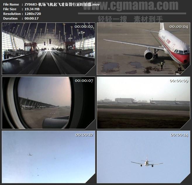 ZY0683-机场飞机起飞准备滑行延时拍摄 高清实拍视频素材