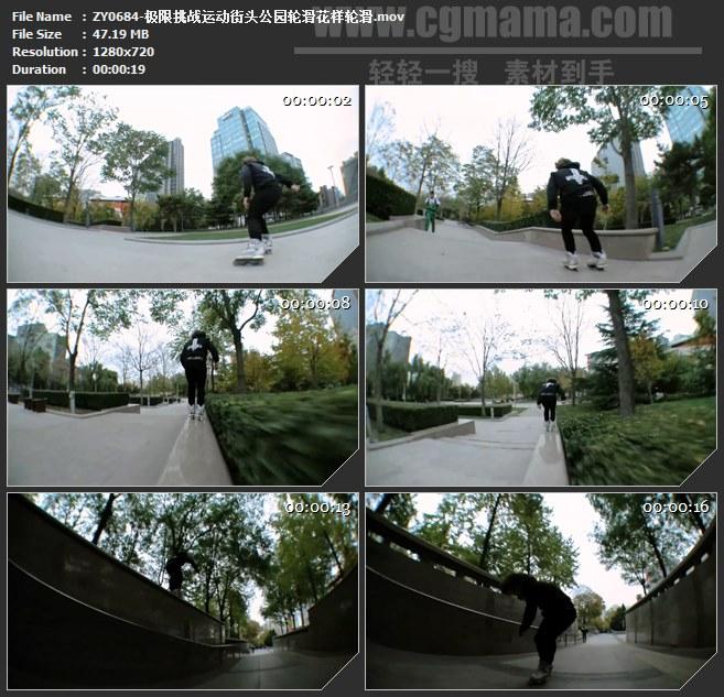 ZY0684-极限挑战运动街头公园轮滑花样轮滑 高清实拍视频素材