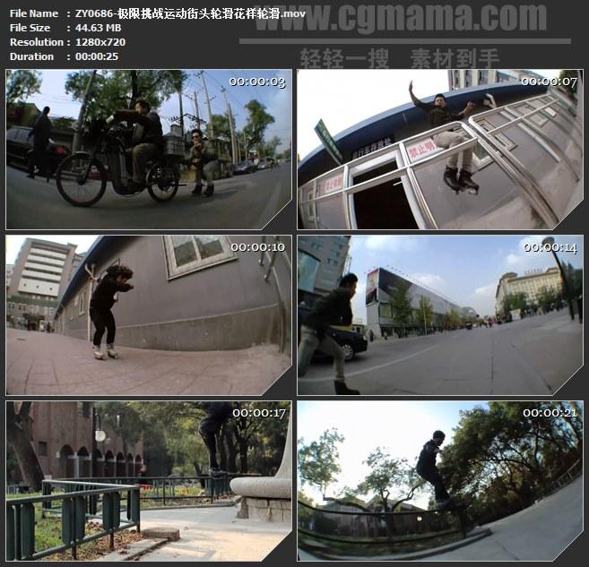 ZY0686-极限挑战运动街头轮滑花样轮滑 高清实拍视频素材