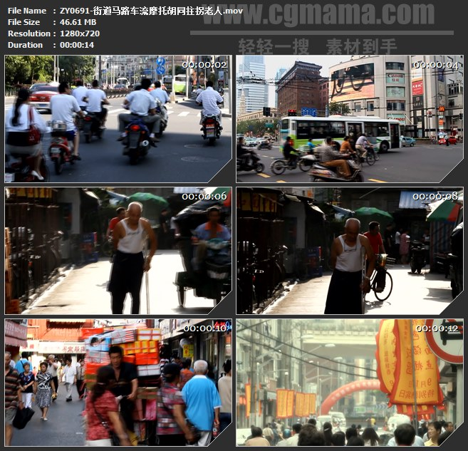 ZY0691-街道马路车流摩托胡同拄拐老人 高清实拍视频素材