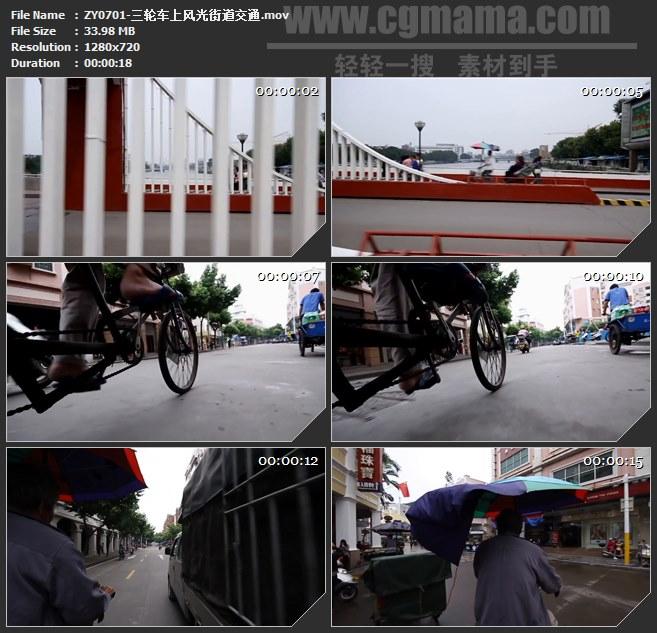 ZY0701-三轮车上风光街道交通 高清实拍视频素材