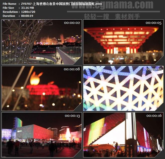 ZY0707-上海世博会夜景中国馆澳门馆各国场馆霓虹 高清实拍视频素材