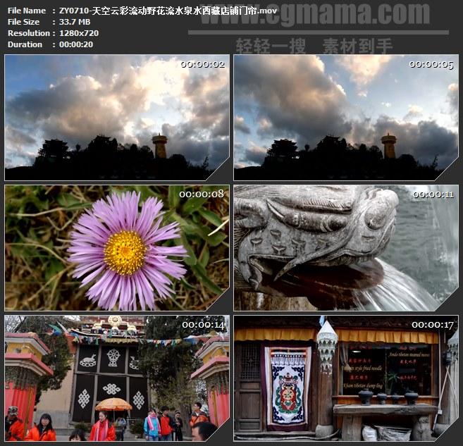 ZY0710-天空云彩流动野花流水泉水西藏店铺门帘 高清实拍视频素材