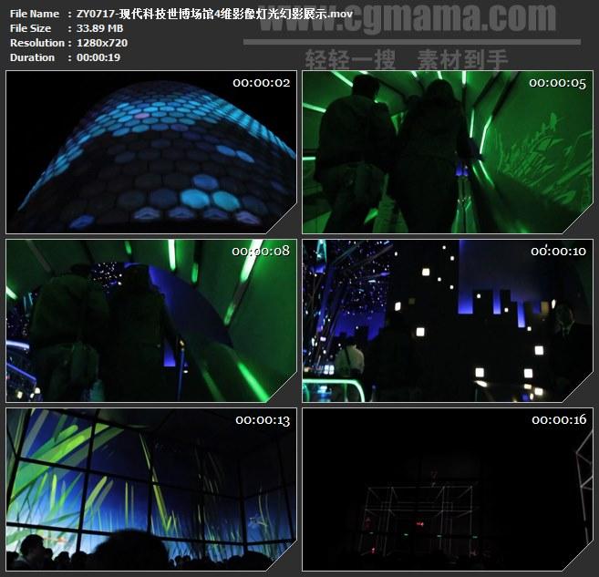 ZY0717-现代科技世博场馆4维影像灯光幻影展示 高清实拍视频素材