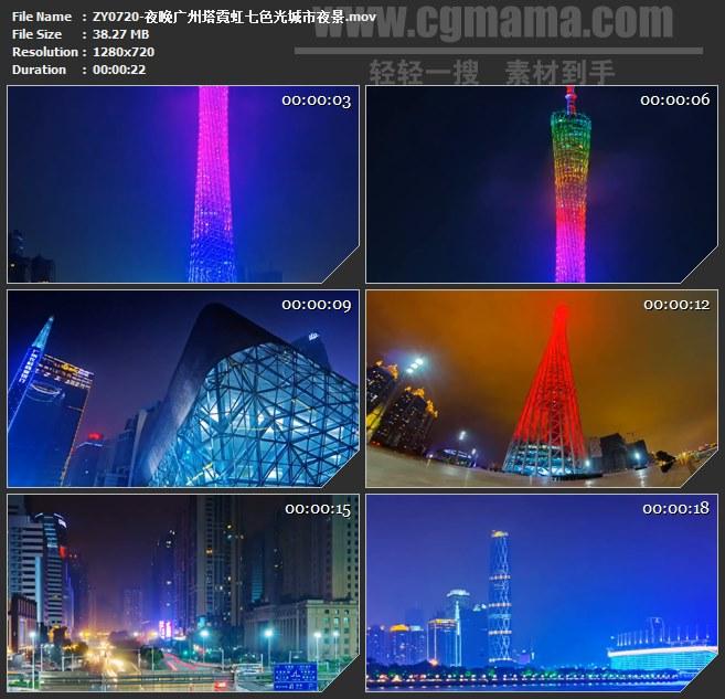 ZY0720-夜晚广州塔霓虹七色光城市夜景 高清实拍视频素材