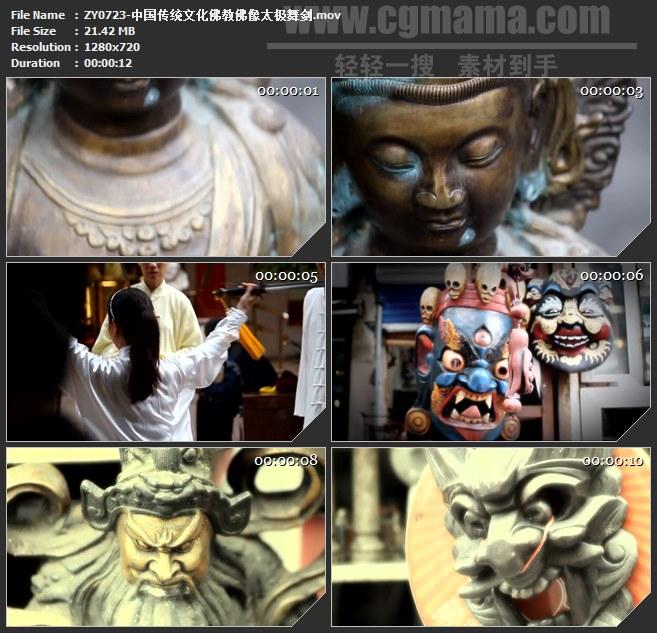 ZY0723-中国传统文化佛教佛像太极舞剑 高清实拍视频素材