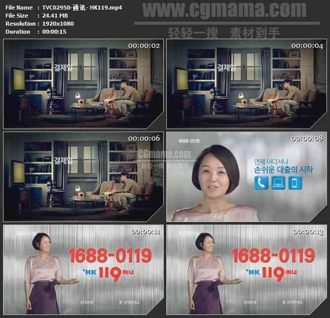 TVC02950-通讯- HK119
