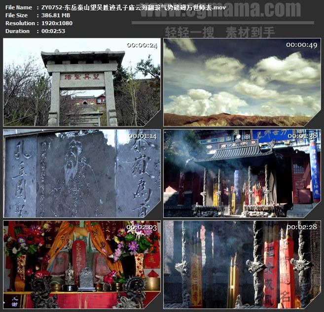 ZY0752-东岳泰山望吴胜迹孔子庙云海翻滚气势磅礴万世师表高清实拍视频素材