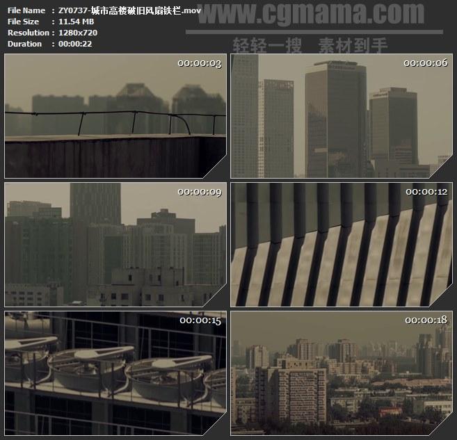 ZY0737-城市高楼破旧风扇铁栏 高清实拍视频素材