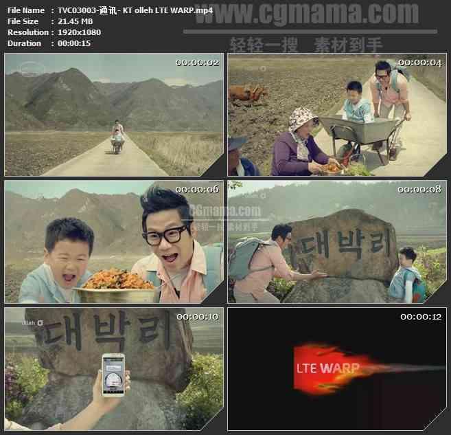 TVC03003-通讯- KT olleh LTE WARP