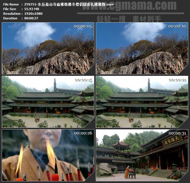 ZY0751-东岳泰山寺庙佛教佛寺僧侣烧香礼佛佛教 高清实拍视频素材