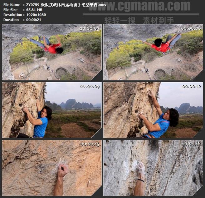 ZY0759-极限挑战体育运动徒手绝壁攀岩 高清实拍视频素材
