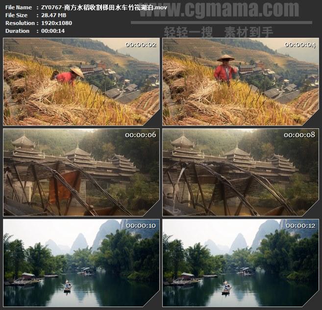 ZY0767-南方水稻收割梯田水车竹筏湖泊 高清实拍视频素材