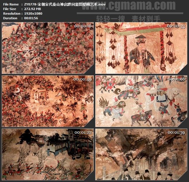 ZY0778-宋朝宋代泰山神启跸回銮图壁画艺术 高清实拍视频素材