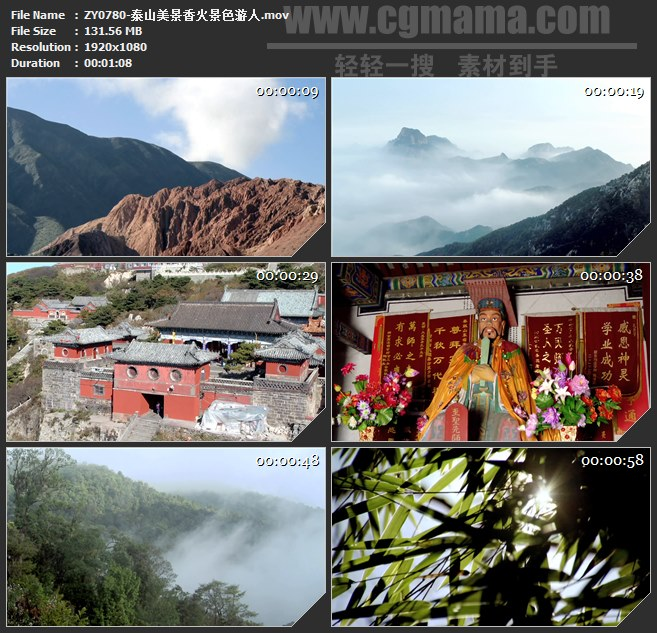 ZY0780-泰山美景香火景色游人 高清实拍视频素材