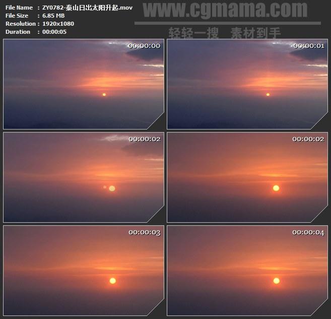 ZY0782-泰山日出太阳升起 高清实拍视频素材