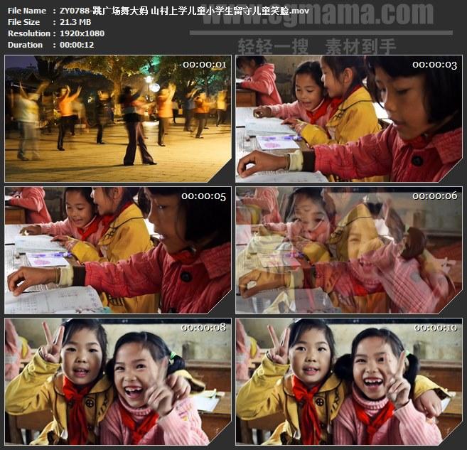 ZY0788-跳广场舞大妈 山村上学儿童小学生留守儿童笑脸 高清实拍视频素材