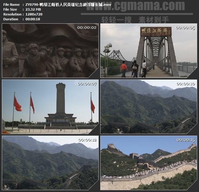 ZY0790-鸭绿江断桥人民英雄纪念碑浮雕长城 高清实拍视频素材