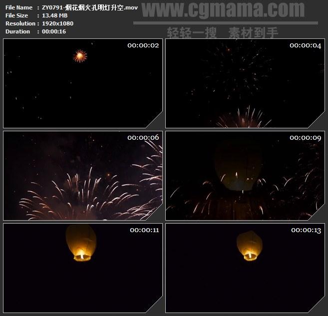ZY0791-烟花烟火孔明灯升空 高清实拍视频素材