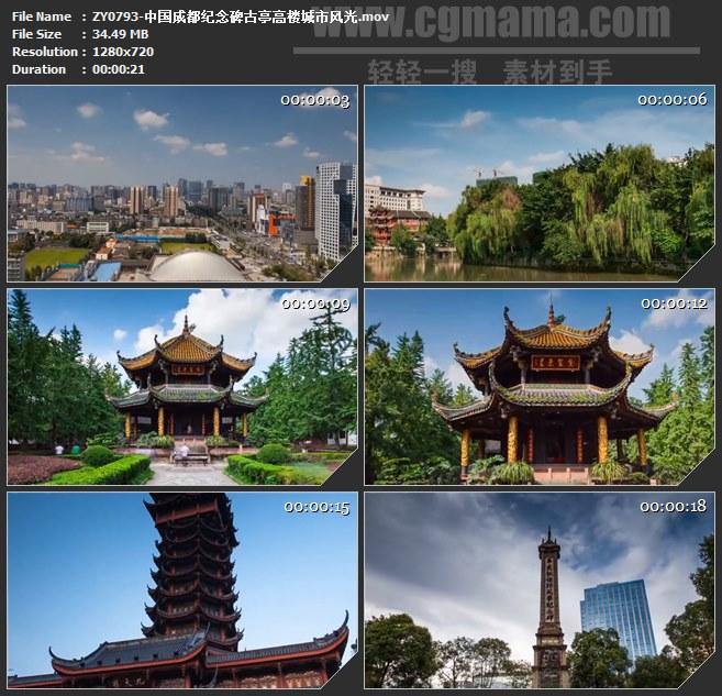 ZY0793-中国成都纪念碑古亭高楼城市风光 高清实拍视频素材