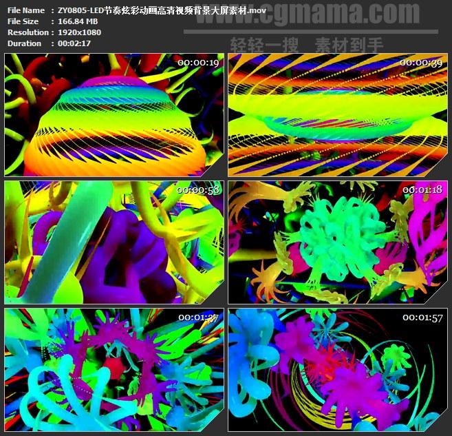 ZY0805-LED节奏炫彩动画高清视频背景大屏素材