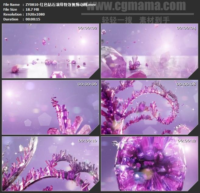 ZY0810-红色钻石演绎特效视频动画 高清LED视频背景素材