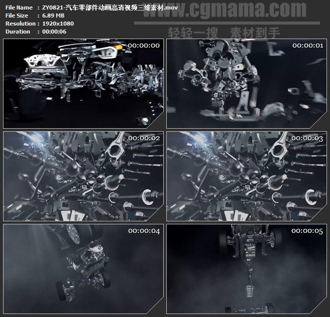 ZY0821-汽车零部件动画高清视频三维素材 高清实拍视频素材