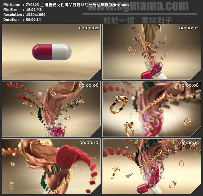 ZY0823-三维胶囊女性用品钱包口红高清动画视频素材