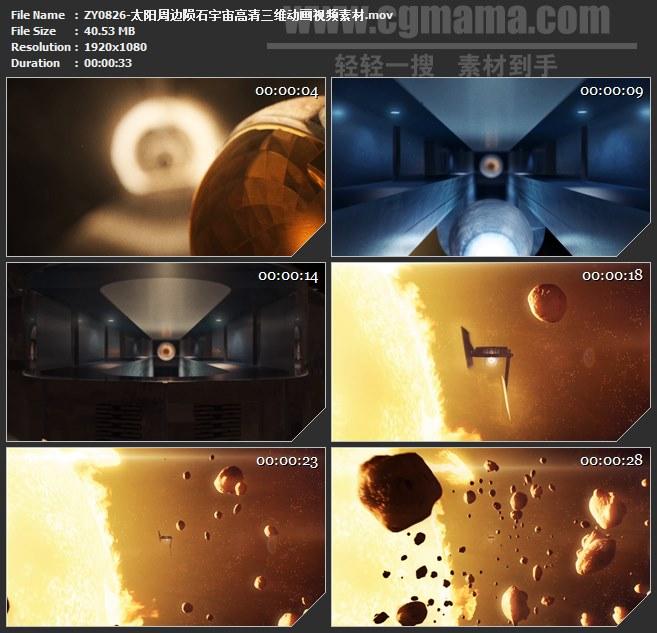 ZY0826-太阳周边陨石宇宙高清三维动画视频素材 高清实拍视频素材