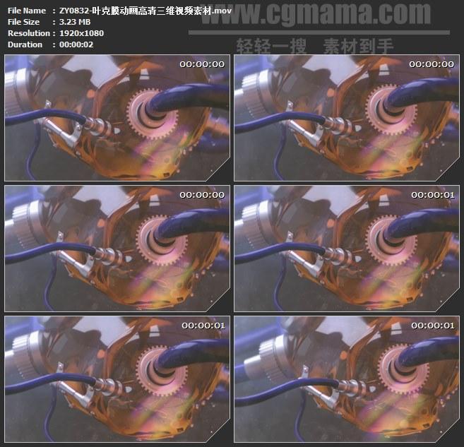 ZY0832-叶克膜动画高清三维视频素材高清实拍视频素材
