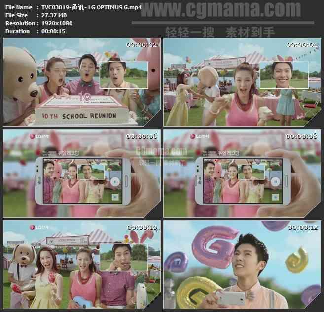TVC03019-通讯- LG OPTIMUS G