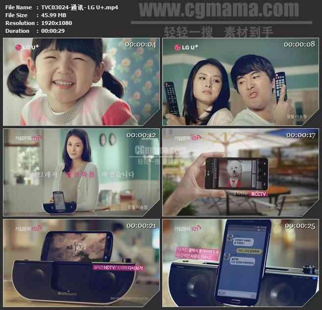 TVC03024-通讯- LG U+